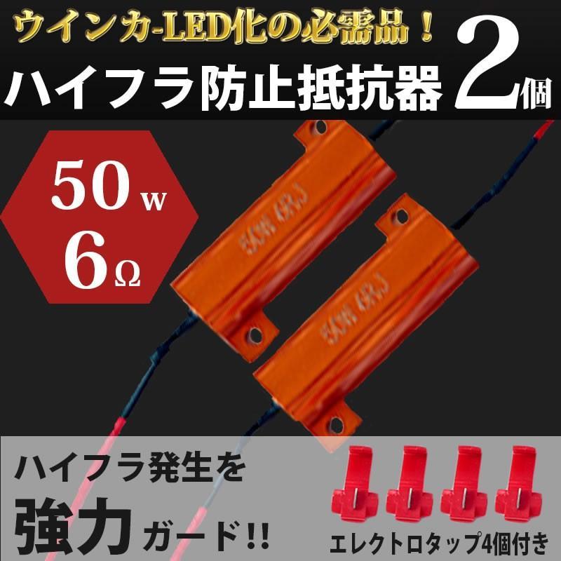 ハイフラ防止抵抗器