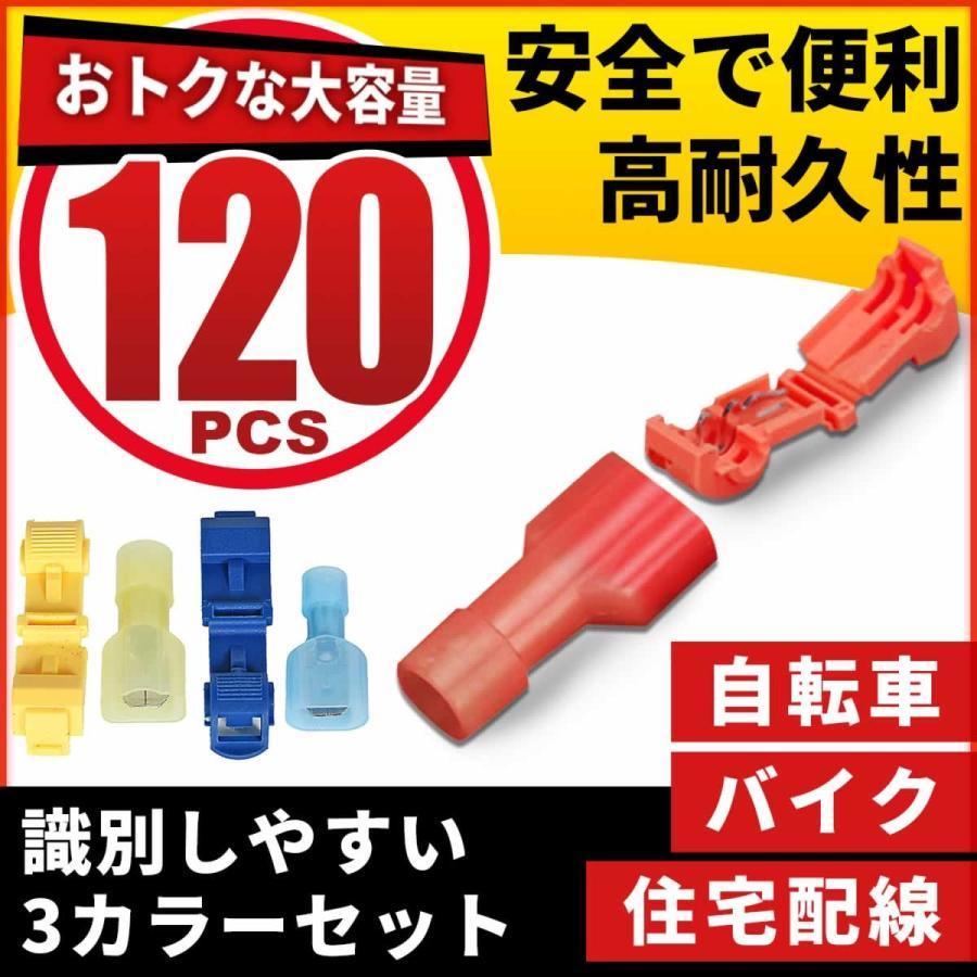 T型 配線コネクター 120個 セット