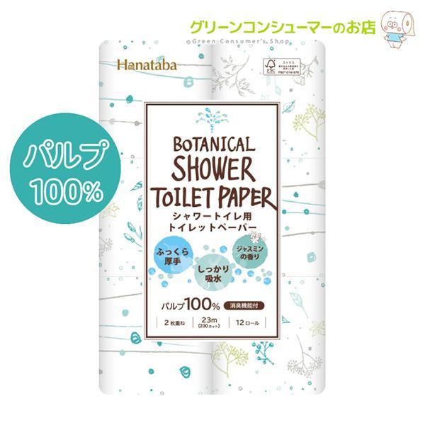 地域限定☆送料無料 トイレットペーパー ボタニカル シャワートイレ用 ダブル 72ロール(12ロール×6パック)ジャスミンの香り 丸富製紙 2865 green-consumer-shop