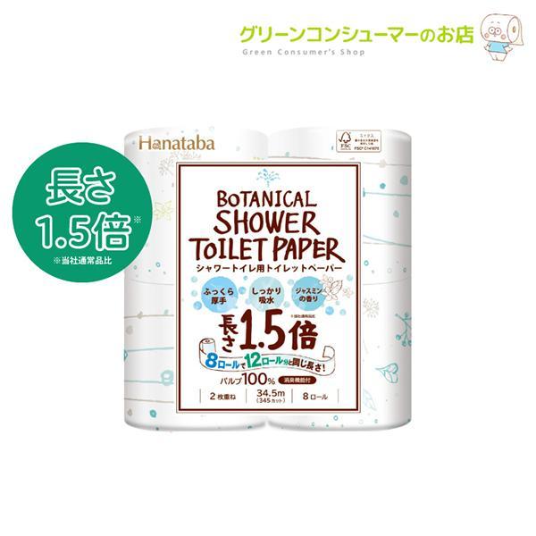 地域限定☆送料無料 トイレットペーパー ボタニカルシャワー 1.5倍長巻き ダブル 64ロール(8ロール×8パック)ジャスミンの香り 丸富製紙 3046|green-consumer-shop