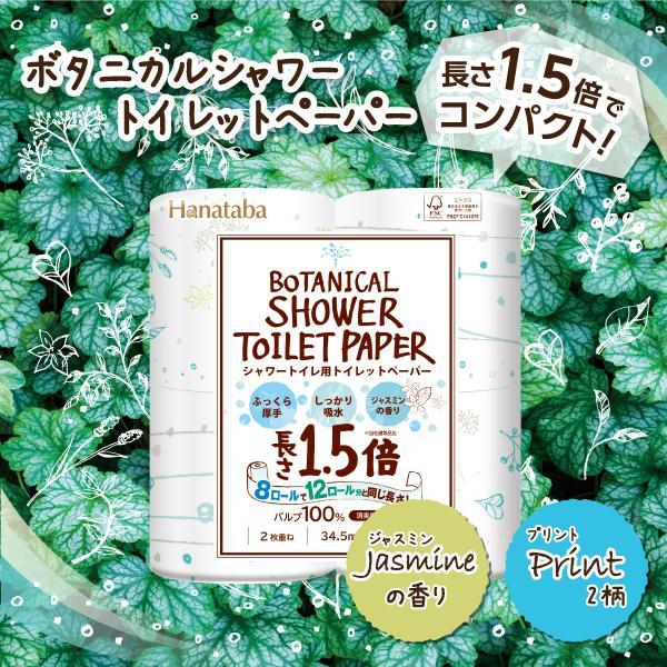 地域限定☆送料無料 トイレットペーパー ボタニカルシャワー 1.5倍長巻き ダブル 64ロール(8ロール×8パック)ジャスミンの香り 丸富製紙 3046|green-consumer-shop|02