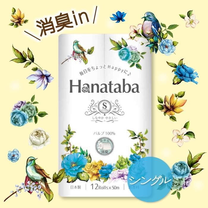 地域限定☆送料無料 トイレットペーパーシングル Hanataba 12ロール 8パック フェアリーエンボス加工 消臭機能 丸富製紙 2889|green-consumer-shop|02