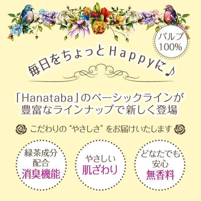 地域限定☆送料無料 トイレットペーパーシングル Hanataba 12ロール 8パック フェアリーエンボス加工 消臭機能 丸富製紙 2889|green-consumer-shop|03