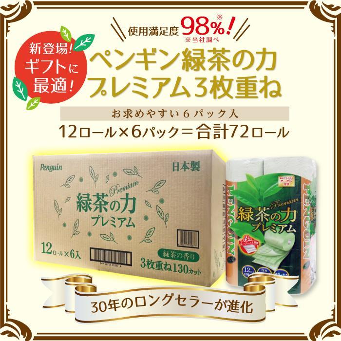 地域限定☆送料無料 トイレットペーパー まとめ買い 緑茶の力プレミアム 3枚重ね 12ロール 6パック入り(72ロール) 丸富製紙 2868 green-consumer-shop 02