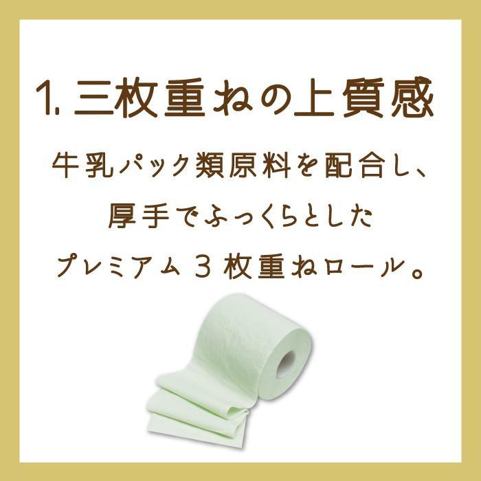 地域限定☆送料無料 トイレットペーパー まとめ買い 緑茶の力プレミアム 3枚重ね 12ロール 6パック入り(72ロール) 丸富製紙 2868 green-consumer-shop 03