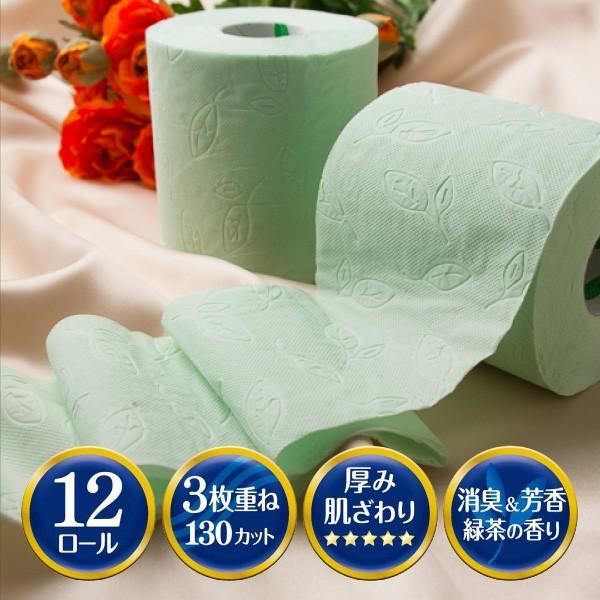 地域限定☆送料無料 トイレットペーパー まとめ買い 緑茶の力プレミアム 3枚重ね 12ロール 6パック入り(72ロール) 丸富製紙 2868 green-consumer-shop 06