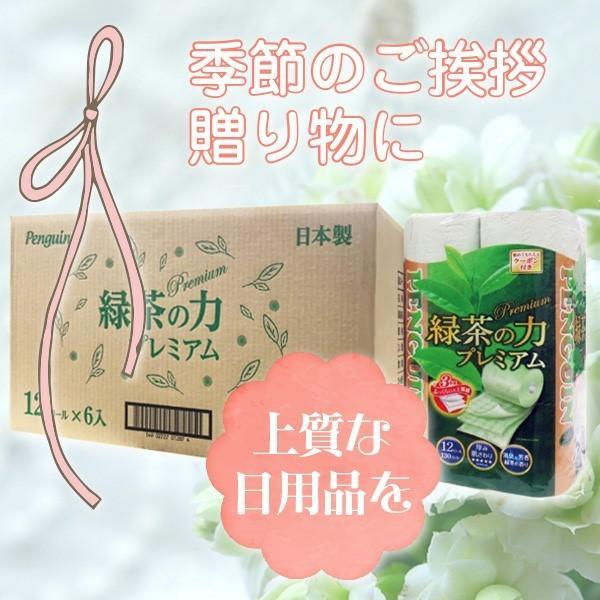 地域限定☆送料無料 トイレットペーパー まとめ買い 緑茶の力プレミアム 3枚重ね 12ロール 6パック入り(72ロール) 丸富製紙 2868 green-consumer-shop 09