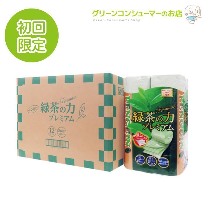 地域限定☆送料無料 初回限定価格 トイレットペーパー まとめ買い 緑茶の力プレミアム 30年のロングセラーが進化(3枚重ね)丸富製紙 2473|green-consumer-shop