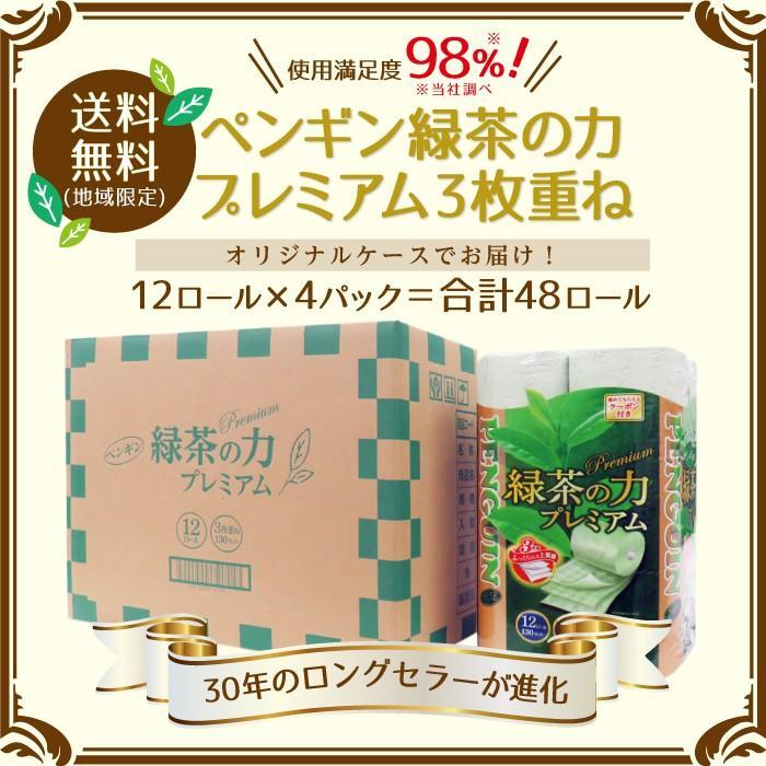 地域限定☆送料無料 初回限定価格 トイレットペーパー まとめ買い 緑茶の力プレミアム 30年のロングセラーが進化(3枚重ね)丸富製紙 2473|green-consumer-shop|02