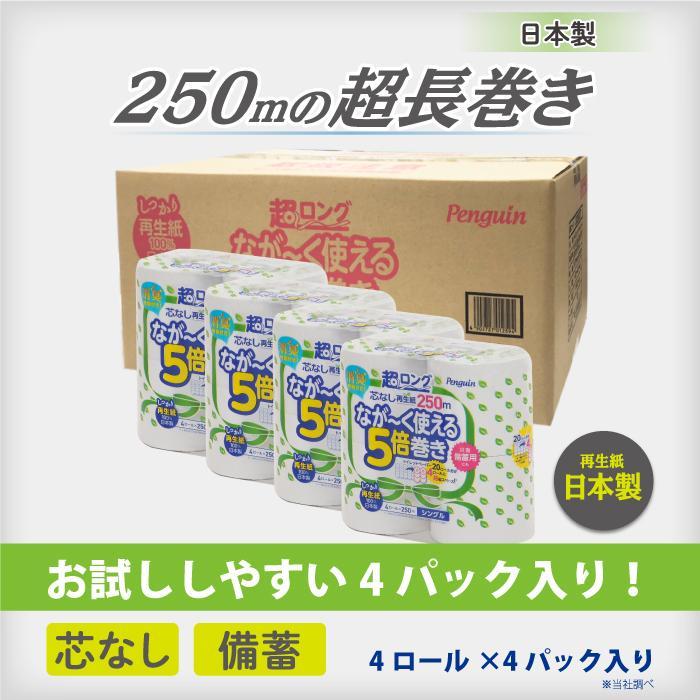 5倍 長巻き シングル 地域限定☆送料無料 トイレットペーパー 再生紙 250m ペンギン 芯なし超ロング お求めやすい 16ロール 備蓄 丸富製紙 2827|green-consumer-shop|04