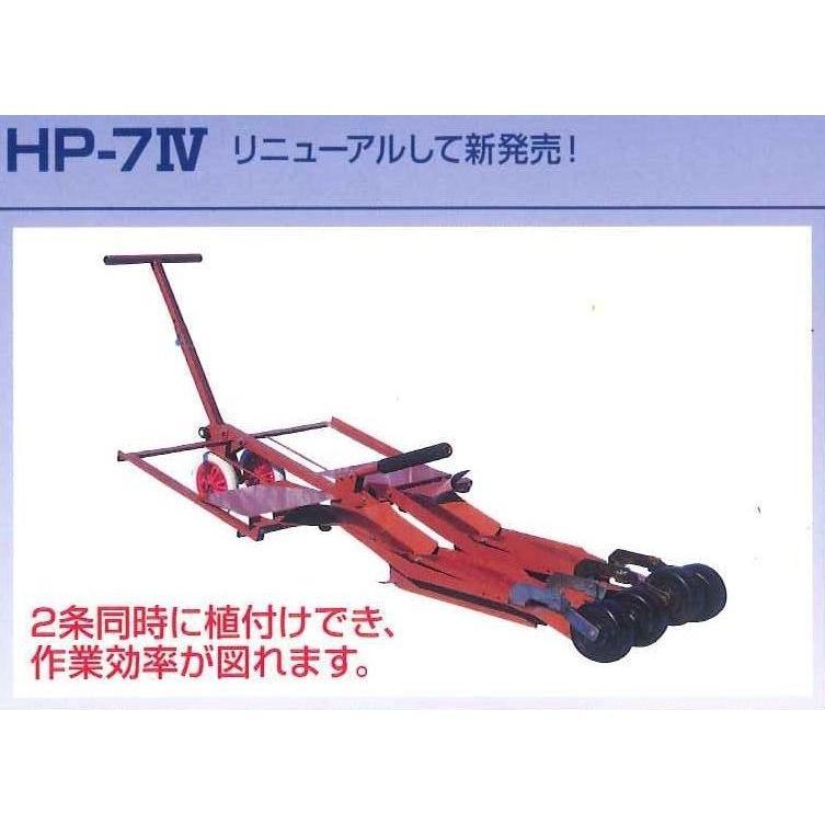 送料無料! 農機具 チェーンポット簡易移植器 ひっぱりくんHP-7 (73mm溝切付)
