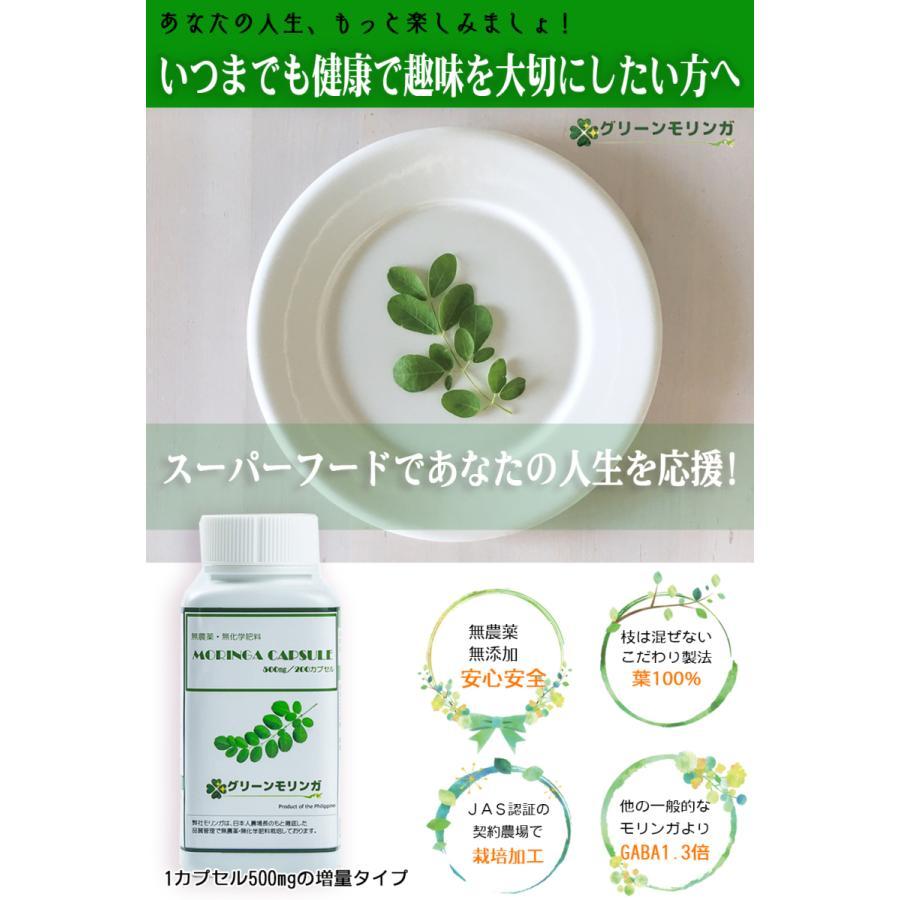 【グリーンモリンガ】モリンガカプセル(500mg×200カプセル) 葉100% スーパーフード 驚異的なGABA含有量 サプリメント 無農薬 無添加 奇跡の木|green-moringa|02