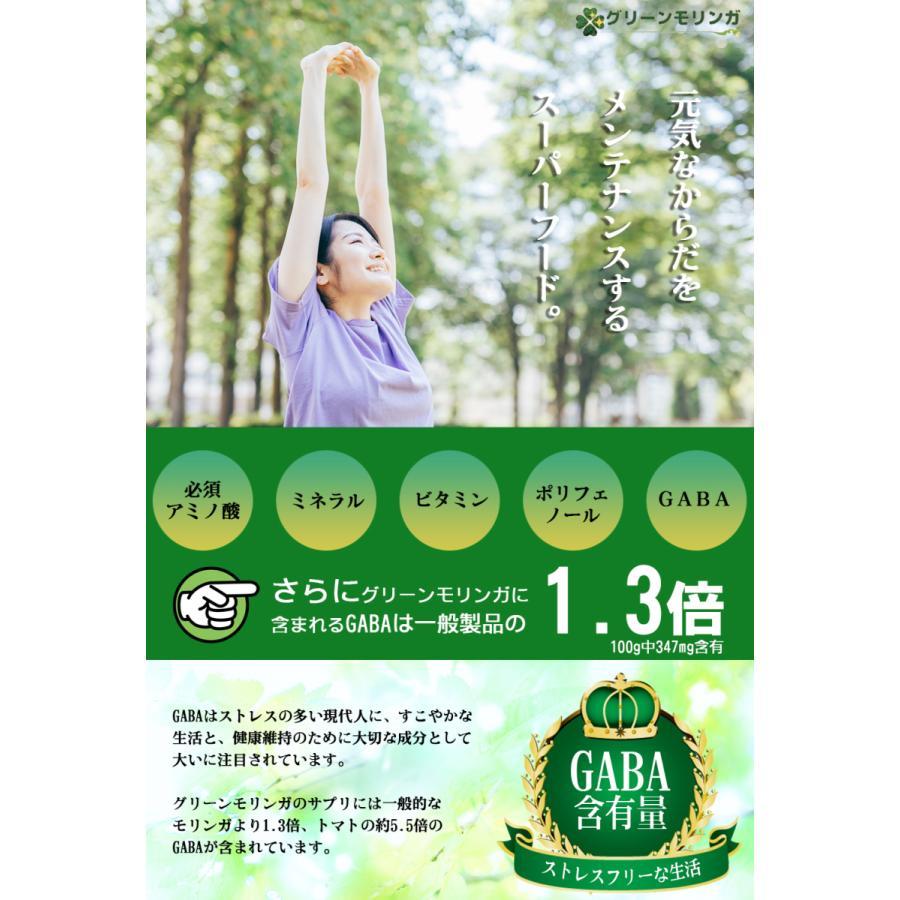 【グリーンモリンガ】モリンガカプセル(500mg×200カプセル) 葉100% スーパーフード 驚異的なGABA含有量 サプリメント 無農薬 無添加 奇跡の木|green-moringa|04