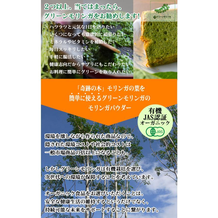 無農薬・無化学肥料のモリンガ葉100%使用・有機JAS認証(オーガニック)モリンガパウダー110g green-moringa 04
