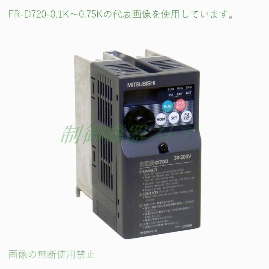 FR-D720-0.75K 三相200v 適用モータ容量:0.75kw 三菱電機 簡単設定・小形インバータ FREQROL-D700シリーズ