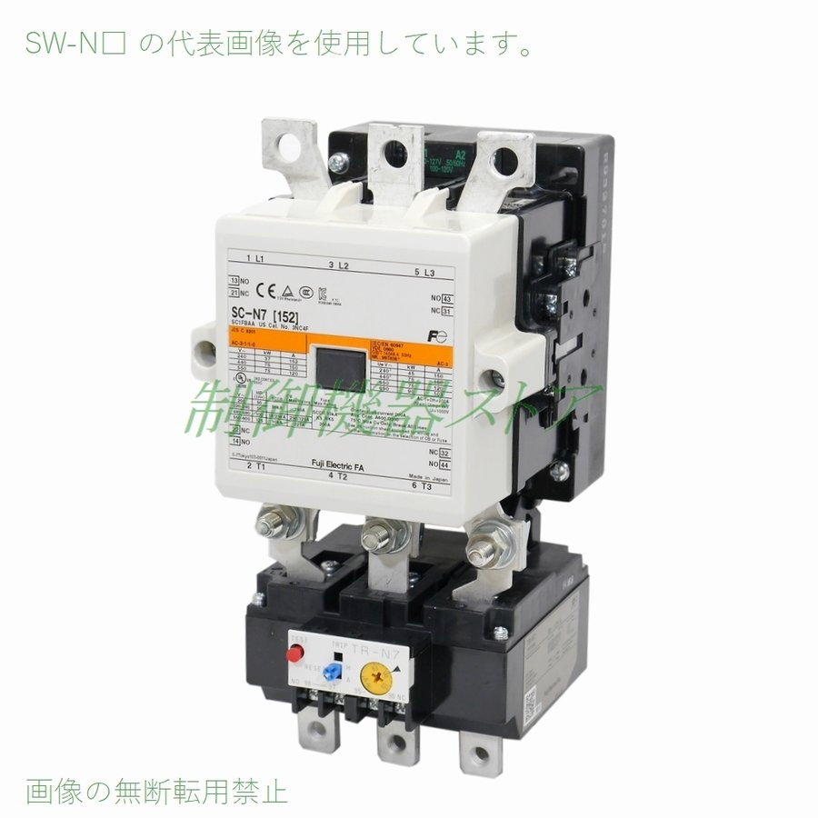 SW-N7 18.5kw(200v電動機) 標準形電磁開閉器 [操作コイル電圧AC100/200v選択] 富士電機 NEO_SCシリーズ