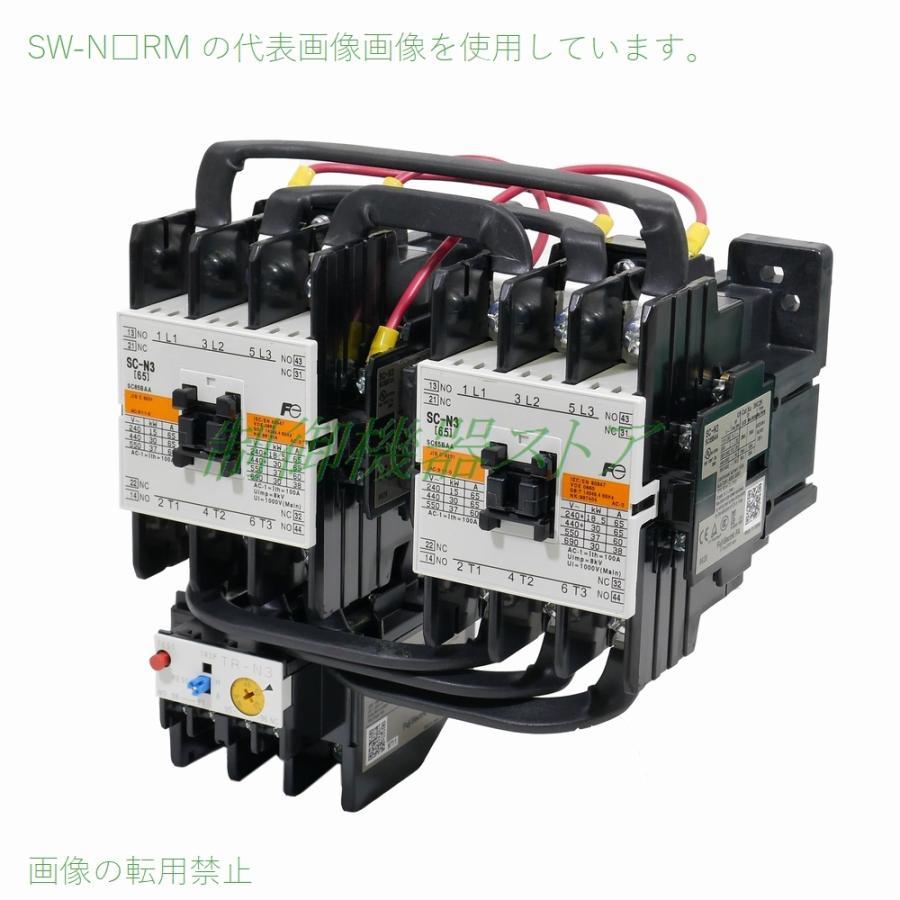 SW-N2RM 5.5kw(200v電動機) 可逆形電磁開閉器 [操作コイル電圧AC100/200v選択] 富士電機 NEO_SCシリーズ