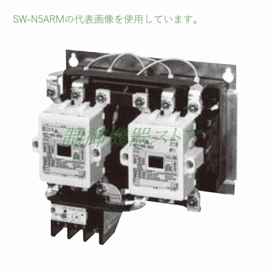 SW-N5ARM 18.5kw(200v電動機) 可逆形電磁開閉器 [操作コイル電圧AC100/200v選択] 富士電機 NEO_SCシリーズ