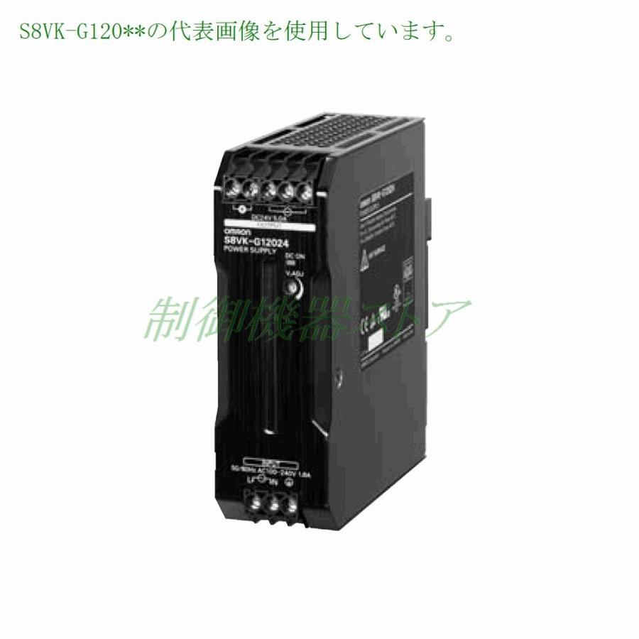 S8VK-G12024 単相AC100-240v入力・DC24v出力・容量:120w 棒端子タイプ オムロン スイッチングパワーサプライ