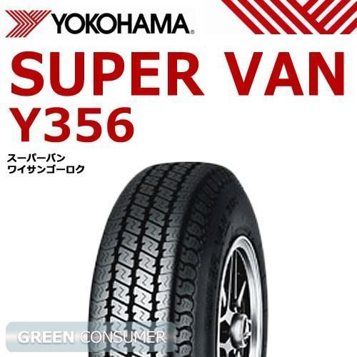 ヨコハマ Y356 店 145 80R12 80 78N 145R12 バン トラック用サマータイヤ LT 6PR セール特価