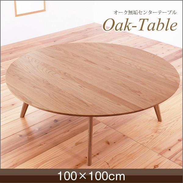 テーブル テーブル センターテーブル 木製 オーク 無垢 リビングテーブル 丸テーブル モダン 天然木 100cm ナチュラル リバーRiver