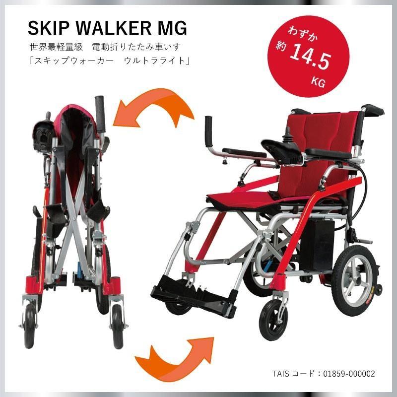 わずか約14.5kg 世界最軽量級 電動車いす SKIP WALKER MG ウルトラライト(スキップウォーカー エムジー)電動 車椅子 車イス マグネシウム合金製フレーム