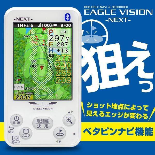 買い誠実 今なら7%OFFクーポン発行中 GPS ゴルフナビ レコーダー イーグルビジョン ネクスト EV-732, わいわいカンパニー d4b8414a