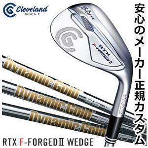 クリーブランドゴルフ RTX F-FORGED II ウエッジ ダイナミックゴールド 95 /105 / 120 シャフト 特注カスタムクラブ