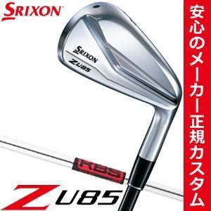 スリクソン Z U85 ユーティリティ KBS TOUR スチールシャフト 特注カスタムクラブ