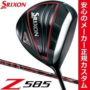 スリクソン Z585 ドライバー Miyazaki Mahana シャフト 特注カスタムクラブ