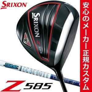 スリクソン Z585 ドライバー グラファイト ツアーAD VR-5 / VR-6 / VR-7 シャフト 特注カスタムクラブ