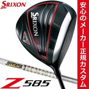 スリクソン Z585 ドライバー グラファイト ツアーAD TP-5 / TP-6 / TP-7 シャフト 特注カスタムクラブ