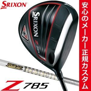スリクソン Z785 ドライバー グラファイト ツアーAD TP-5 / TP-6 / TP-7 シャフト 特注カスタムクラブ