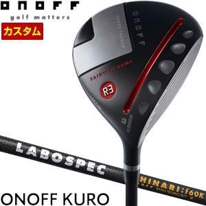 オノフ 2019年モデル KURO フェアウェイウッド ARMS FW#3 ラディカル ARMS FW#3 LABOSPEC SHINARI f60K シャフト 特注カスタムクラブ