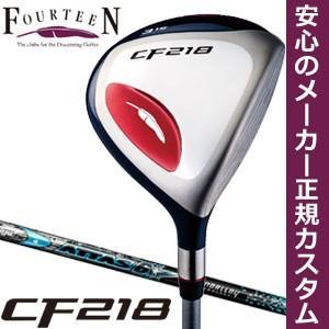 フォーティーン CF218 フェアウェイウッド UST Mamiya ATTAS 6☆ シャフト 特注カスタムクラブ