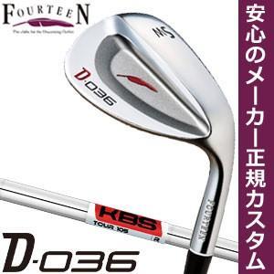 フォーティーン D-036 ウエッジ KBS TOUR 105 シャフト 特注カスタムクラブ