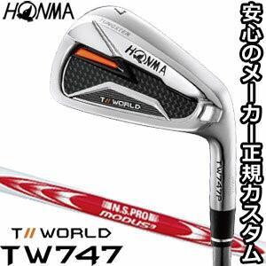 本間ゴルフ ツアーワールド TW747 P アイアン N.S.PRO MODUS3 TOUR120 シャフト 5本セット[#6-#10] 特注カスタムクラブ