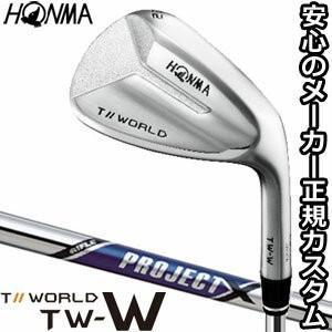 本間ゴルフ ツアーワールド TW-W4 ウエッジ ライフル PROJECT X シャフト 特注カスタムクラブ