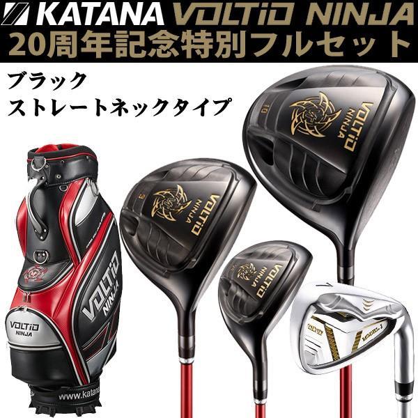 カタナゴルフ ボルティオ NINJA 黒 超高反発 2017年モデル フルセット[パター・キャディバッグバッグ付]
