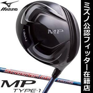 【予約販売】本 今なら7%OFFクーポン発行中 ドライバー ボール付き ミズノ MP タイプ1 ドライバー Speeder Speeder Evolution シャフト MP 特注カスタムクラブ, NEXT51:f775a642 --- airmodconsu.dominiotemporario.com