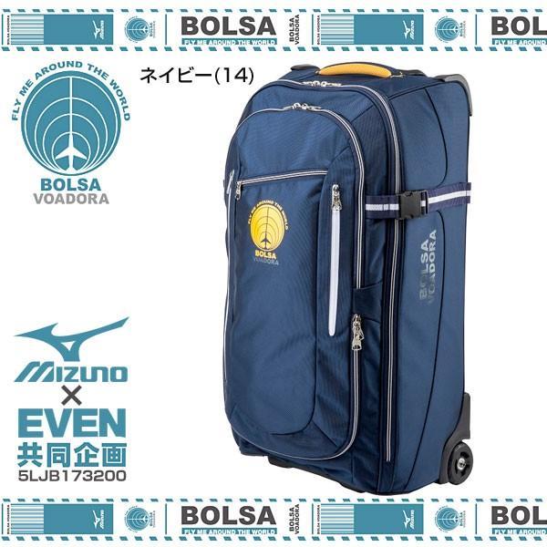 ミズノ ボルサヴォアドーラ BOLSA VOADORA ローラーバッグ 5LJB173200