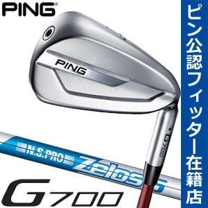 ピン G700 アイアン N.S.PRO Zelos6 シャフト 5本セット[#6-P] 特注カスタムクラブ