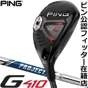 今日なら1500円引きクーポン発行中 ピン G410 ハイブリッド ライフル プロジェクトX シャフト 特注カスタムクラブ