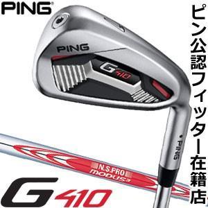 ピン G410 アイアン N.S.PRO MODUS3 TOUR105 シャフト 5本セット[#6-P] 特注カスタムクラブ