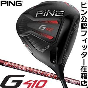 ピン G410 Plus ドライバー フジクラ Speeder Evolution III シャフト 特注カスタムクラブ