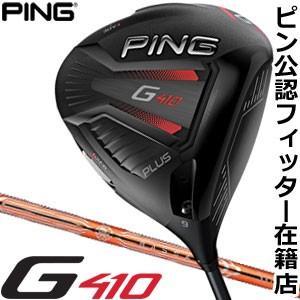 ピン G410 Plus ドライバー 三菱 BASSARA P シャフト 特注カスタムクラブ