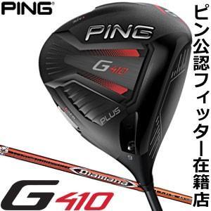 ピン G410 Plus ドライバー 三菱 ディアマナ RF シャフト 特注カスタムクラブ