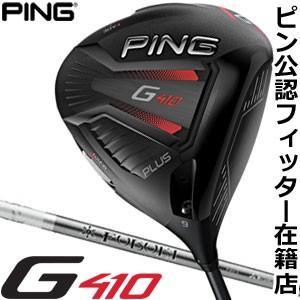 ピン G410 Plus ドライバー 三菱 フブキ AI II シャフト 特注カスタムクラブ