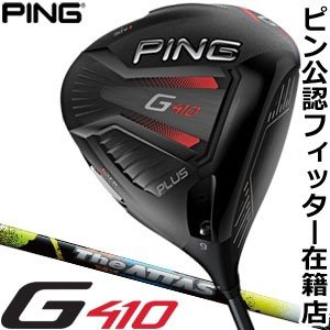 ピン G410 Plus ドライバー UST Mamiya THE アッタス シャフト 特注カスタムクラブ