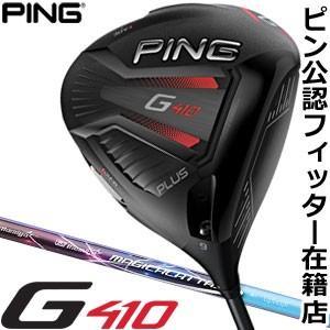ピン G410 Plus ドライバー UST Mamiya マジカルアッタス シャフト 特注カスタムクラブ